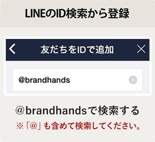 LINEのIDでLINE査定の登録
