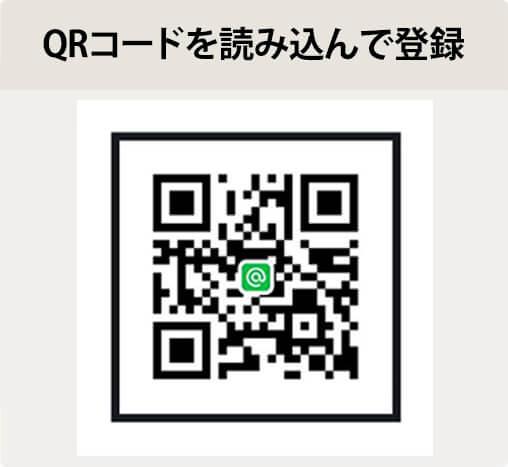 QRコードでLINE査定の登録