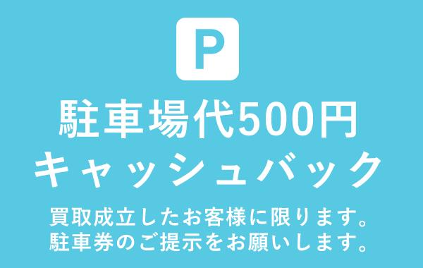 駐車場代500円キャッシュバック