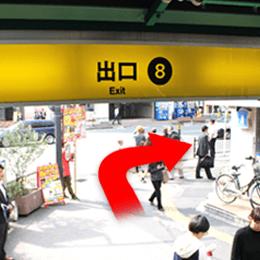 地下鉄御堂筋線「江坂駅」8番出口から出ます