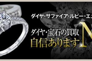 【江坂ダイヤモンド買取】吹田市江坂周辺でダイヤモンドを高く売るならブランドハンズにお任せください!