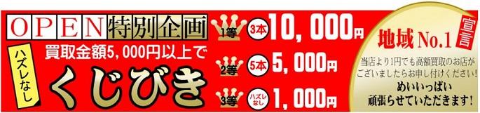 現金プレゼント!ブランドハンズ吹田江坂店オープンキャンペーンで赤字覚悟の超高価買取!