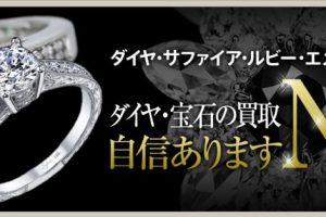 ルイヴィトン・ダミエアンフィニの長財布をお買取☆|大阪吹田ブランド買取