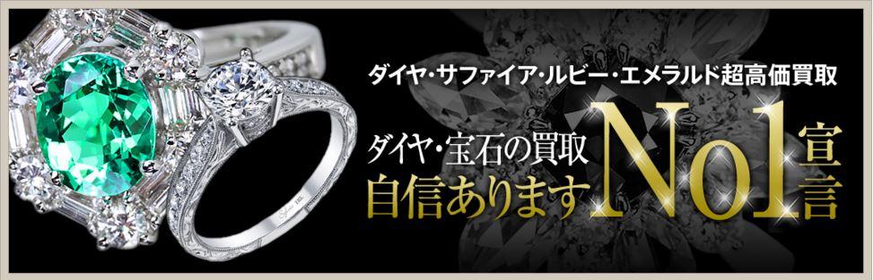 買取店で宝石を高く売る方法-まとめ