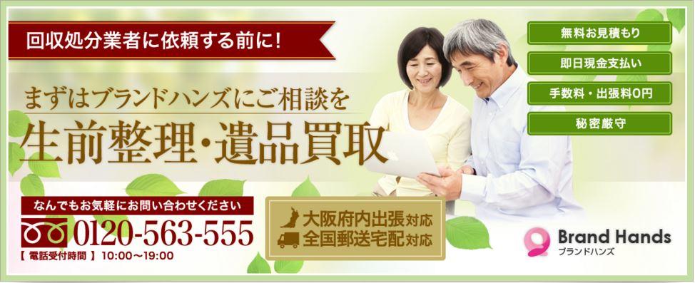 【大阪遺品整理】遺品整理や生前整理で出てきた貴金属や宝石・ブランド品の買取ならお任せください!