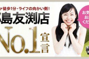 【京橋ブランド買取】京橋駅周辺でブランド品や宝石を高く売るならブランドハンズへ!