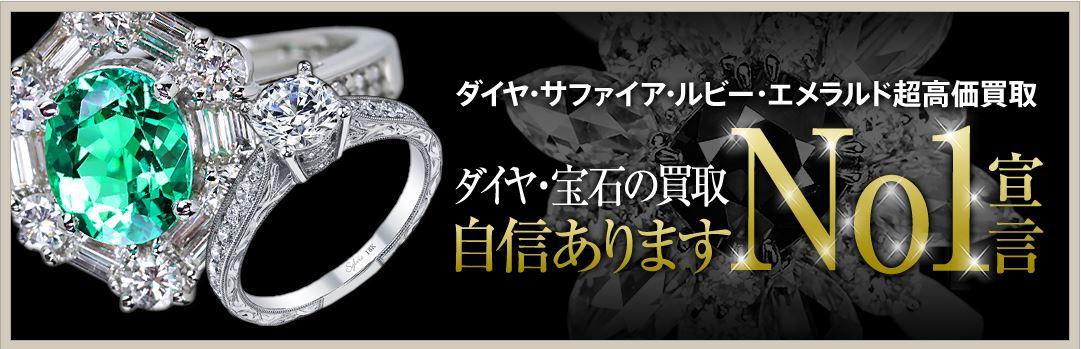 高騰していたダイヤモンド買取相場が下落傾向!-大阪でダイヤ買取