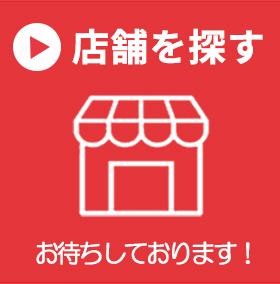 ヴィトン店頭買取 吹田江坂店及び都島友渕店