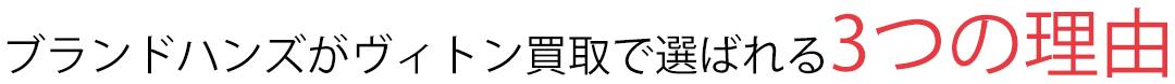 ブランドハンズが大阪のヴィトン買取で選ばれる3つの理由