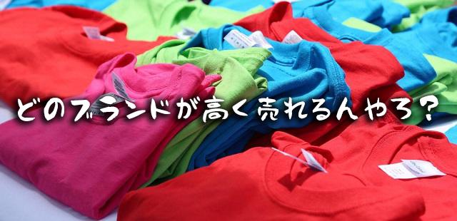 高値で売れやすいおすすめの洋服ブランド