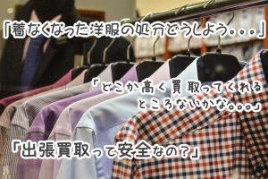 大阪でまとめて洋服を売る方法なら出張買取が一番便利!