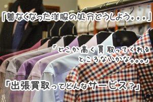 豊中市でモンクレール等の衣類・洋服・毛皮等をまとめてお買取!!