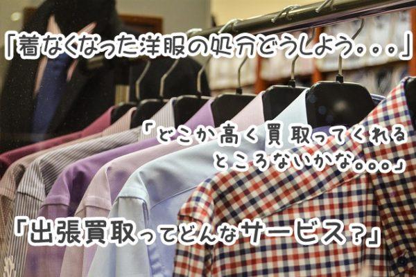 着なくなった洋服の整理に困っている主婦必見!洋服出張買取とは?