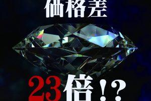 買取店によってダイヤモンドの買取価格が大きく違う理由