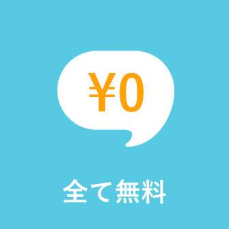 宅配買取は0円でご利用いただけます