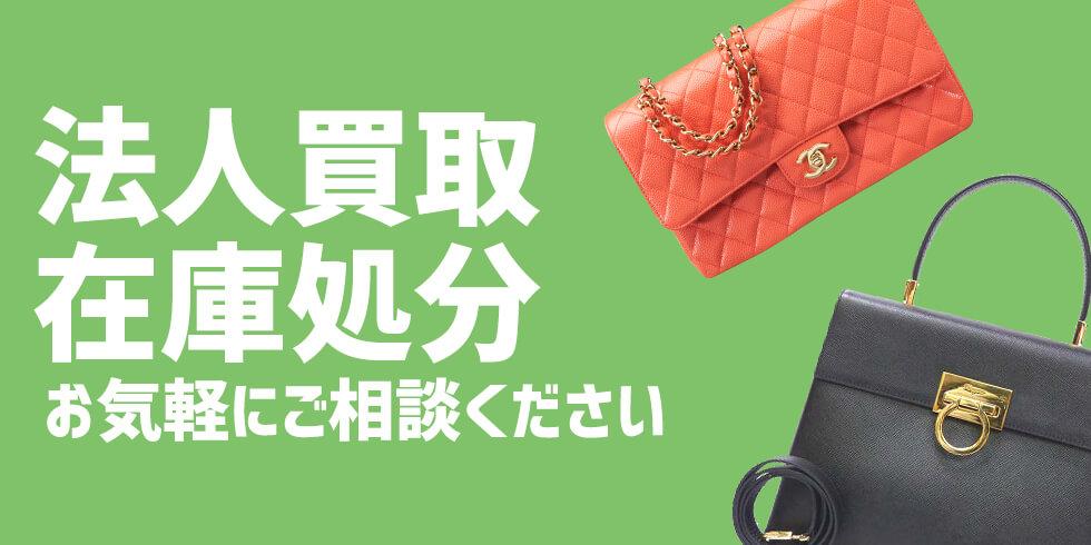 大阪法人買取、在庫処分