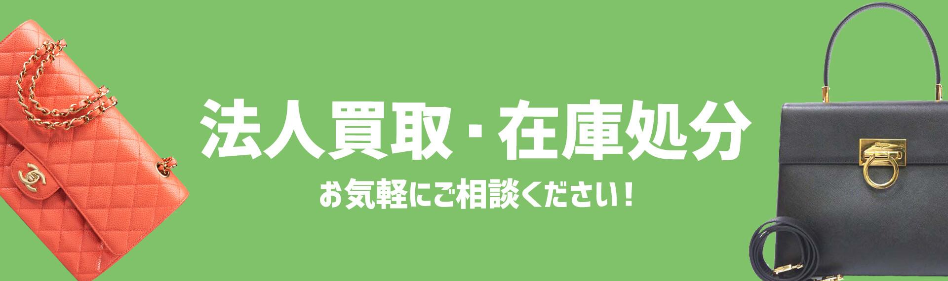 ブランド品の法人買取|在庫処分は大阪のブランドハンズ