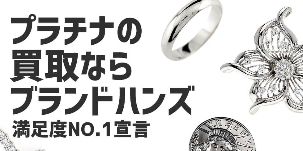 プラチナの買取なら大阪で高く売れるブランドハンズ