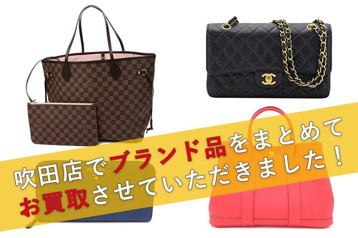 ブランド品のバッグを数点まとめてお買取させていただきました!