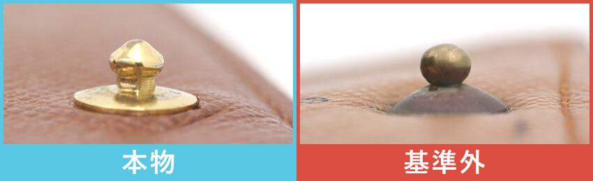 ボタン金具の比較
