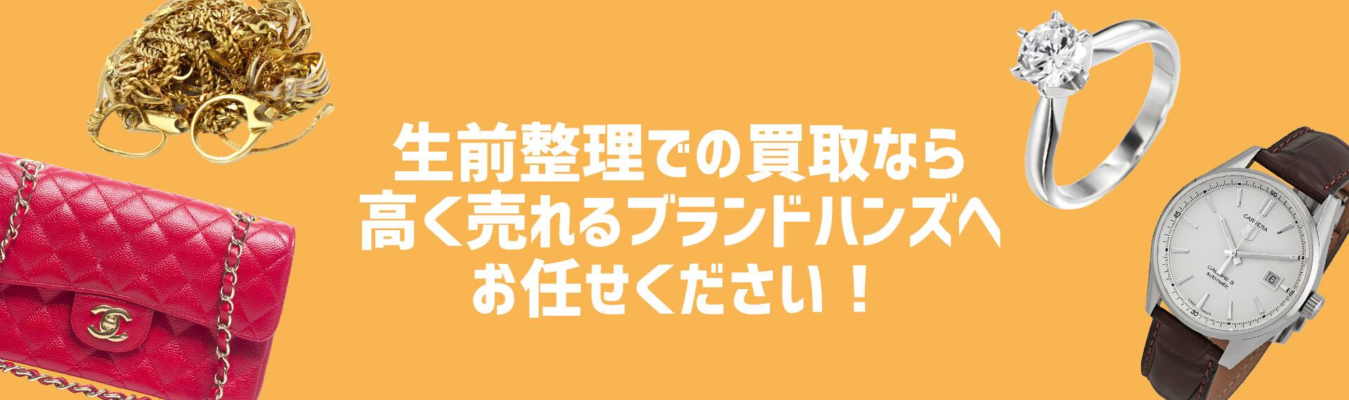 大阪での生前整理|生前買取なら高価買取のブランドハンズへ