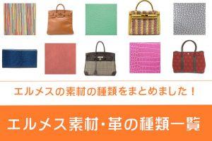 大阪シャネル出張買取-出張費無料で最速即日対応!