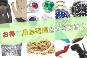 お得に遺品整理をする方法!|大阪で遺品買取ならブランドハンズ