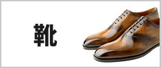ブランド靴買取ページ