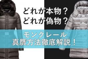 モンクレールのエルミンヌ ダウンコートをお買取☆都島友渕店