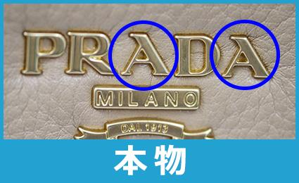 プラダ本物ロゴ