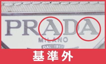プラダ基準外ロゴ