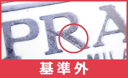 プラダ基準外ロゴR