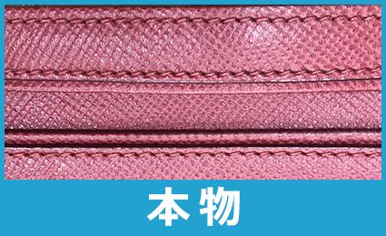 プラダ本物縫製