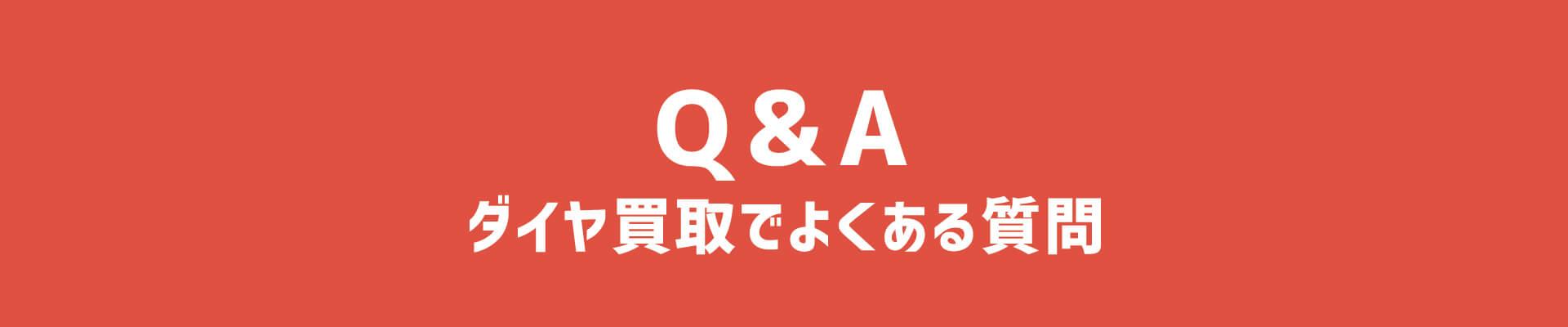Q&Aダイヤメインヴィジュアル (1)
