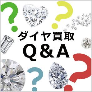 ダイヤのよくある質問