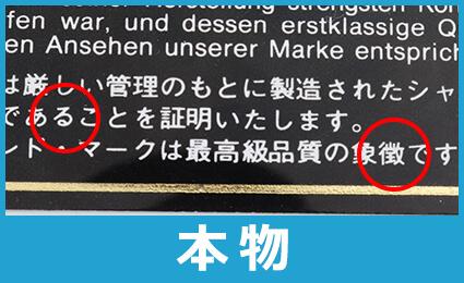 日本語正規品