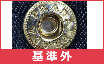プラダ基準外ボタン