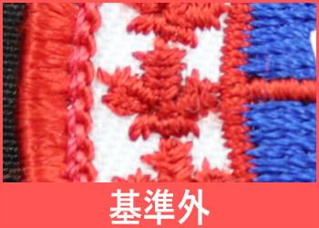 基準外カエデ刺繍
