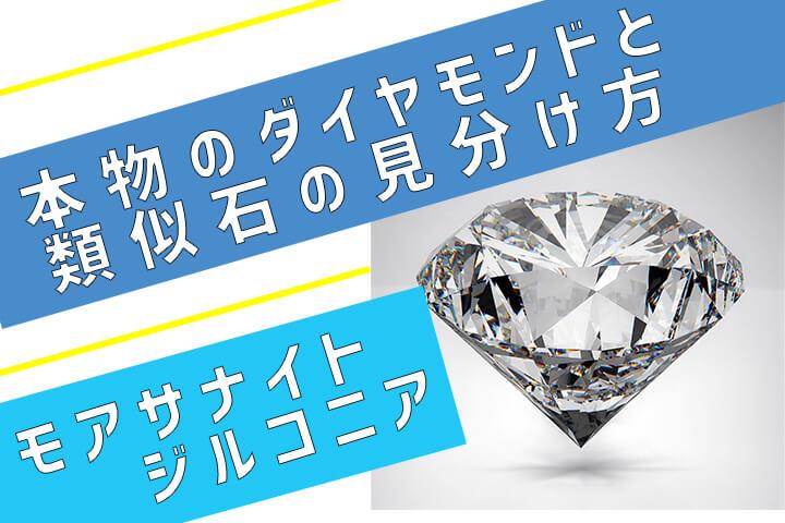 ダイヤモンド見分け方
