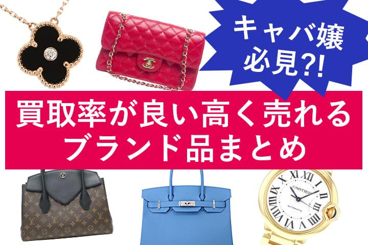 高く売れるブランド品(バッグや財布、ネックレスまとめ)