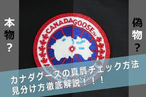カナダグース真贋