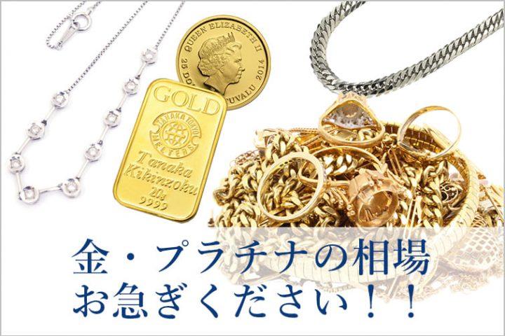 【お急ぎください!】金プラチナの貴金属取引相場が下落中!
