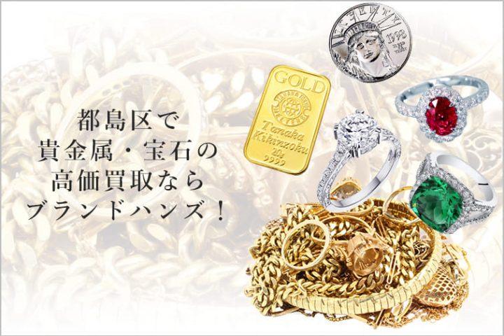 大阪市都島区で金プラチナ、ダイヤなどが高く売れる宝石買取店