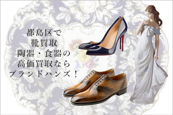 大阪市都島区で靴買取、陶器・食器が高く売れるブランド買取店