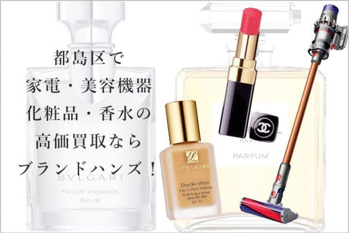 大阪市都島区で化粧品・香水買取、家電買取店
