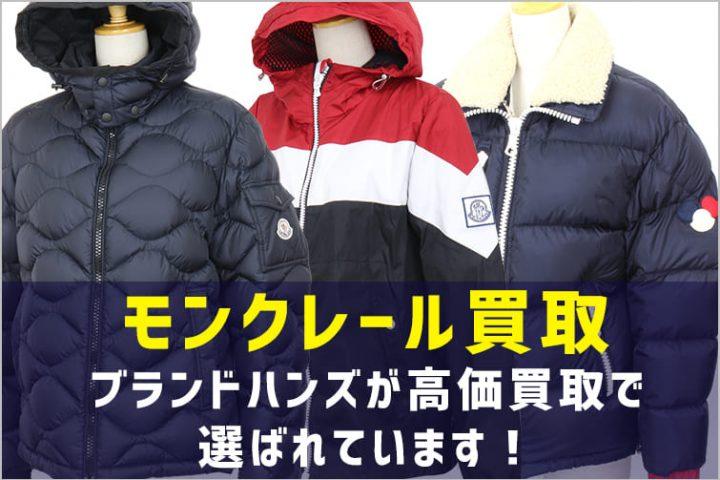大阪でモンクレール買取なら高く売れる買取専門店ブランドハンズにお任せください!