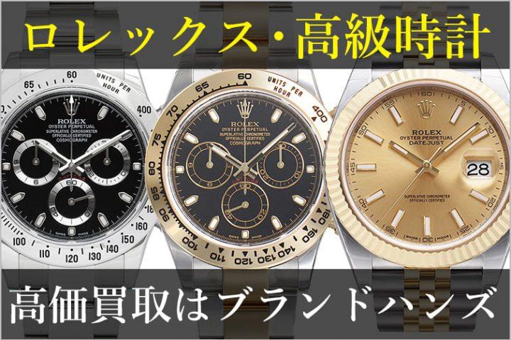 大阪市都島区でロレックスなどの高級腕時計買取店