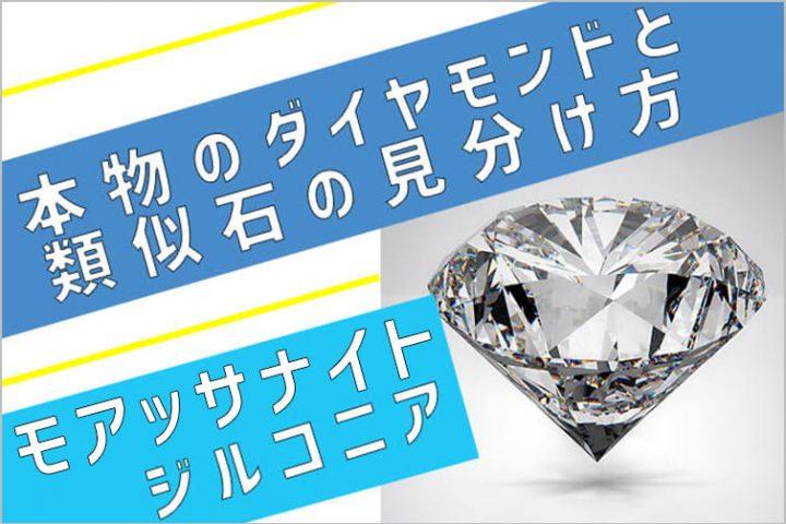 本物のダイヤモンドと類似石の見分け方モアッサナイト・ジルコニア