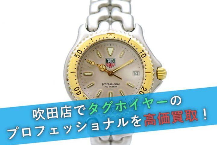 タグホイヤーのプロフェッショナル腕時計をお買取!吹田店