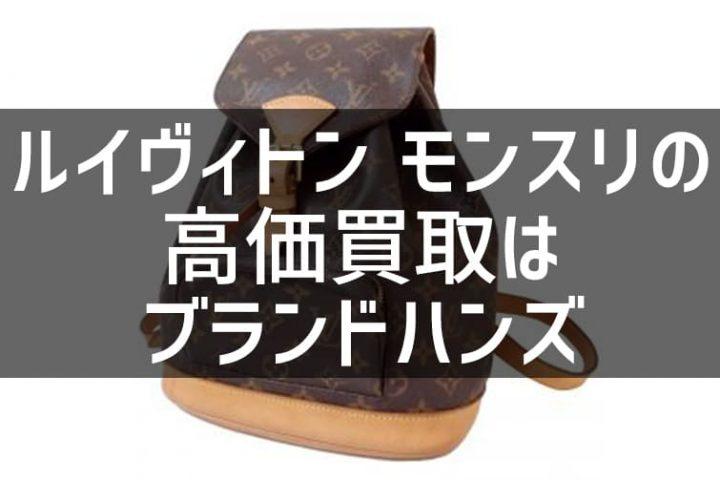 大阪でルイヴィトンのリュック、モンスリを高価買取中!